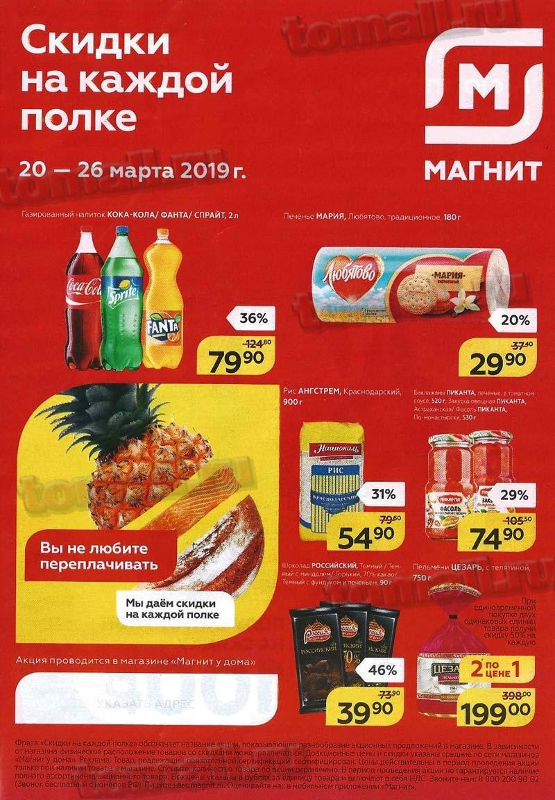 Акции в Магните с 20 по 26 марта 2019 года