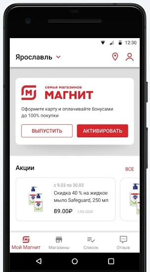 Активация карты Магнит через приложение