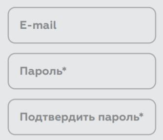 Email, пароль и подтверждение пароля