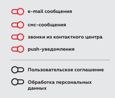 Уведомления и согласия