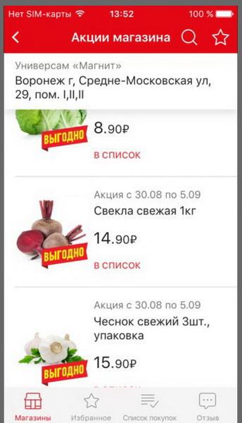 Акции магазина Магнит в приложении