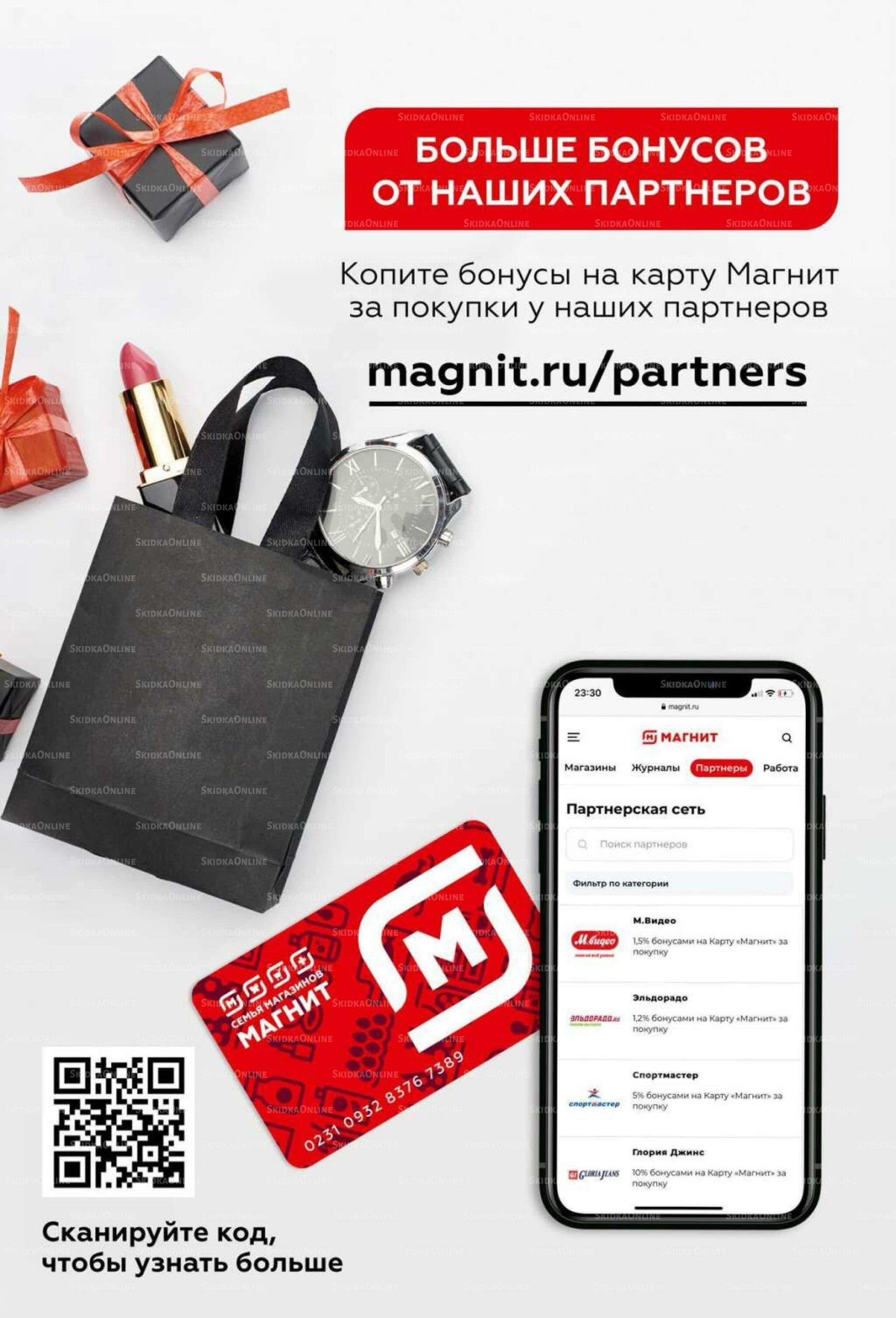 Акции в Магните с 17 по 23 марта 2021 года